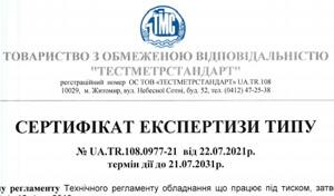UKRAYNA ÜRÜN BELGELERİ